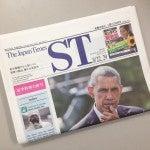 The Japan Times ST 8月22,29日号『TOEICテスト 徹底演習』Part 7
