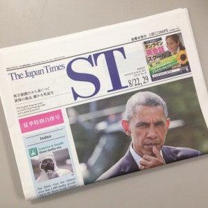 The Japan Times ST 8月22,29日号