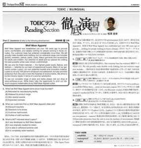 ST 8月22,29日号 徹底演習 Part 7