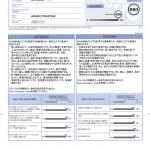 9月TOEIC IPテストのスコアシート公開