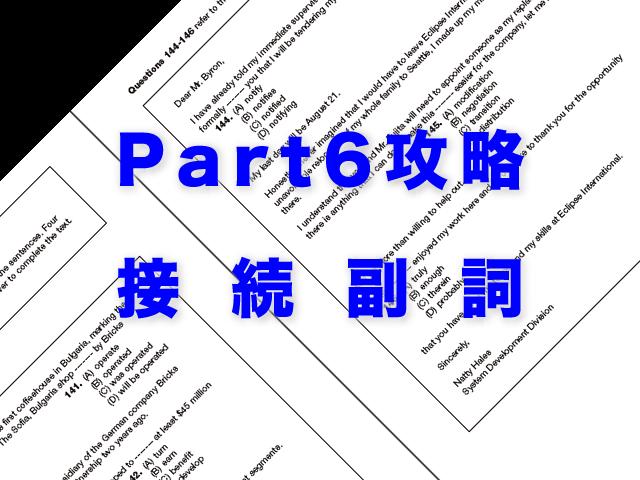 Part 6 接続副詞