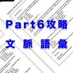 Part 6 文脈語彙