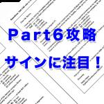 Part 6型 (4) サインに注目せよ!