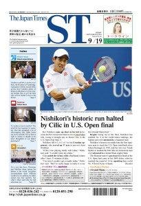 The Japan Times ST 9/19号 表紙