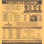 エッセンスの冬季集中講座 (12/29〜31)