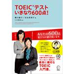 TOEICテスト いきなり600点!