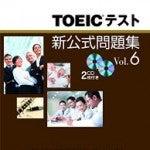 TOEICテスト 新公式問題集Vol. 6