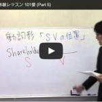 Part 5 問題 &ビデオ解説 101番