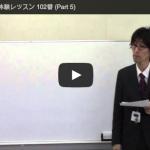 Part 5 問題 &ビデオ解説 102番