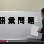 Part 5 問題 &ビデオ解説 104番