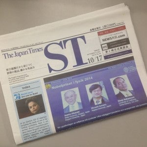 The Japan Times ST 10月17日号