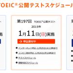 1月11日 第197回 TOEIC公開テスト 申込受付中