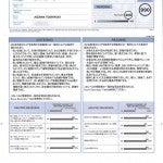 11月TOEIC IPテストのスコアシート公開