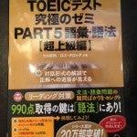 TOEICテスト究極のゼミ PART 5 語彙・語法 【超上級編】