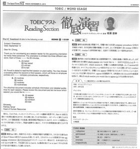 『TOEICテストReading Section 徹底演習』11月21日号 Part 6