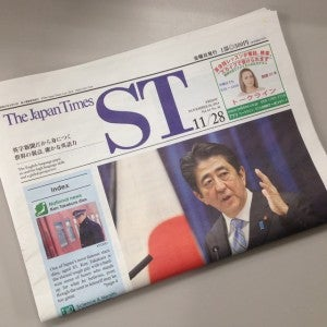 The Japan Times ST 11月28日号