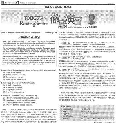 The Japan Times ST 11月28日号 Part 7問題演習