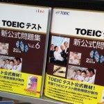 TOEICテストをはじめて受験する方へのアドバイス (2)
