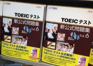 【公式6】TOEICテスト 新公式問題集 Vol. 6