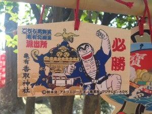 亀有香取神社 絵馬 TOEICハイスコア祈願