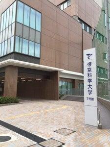 帝京科学技術大学 TOEIC会場
