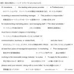 読解力を鍛えるオススメ学習法 (2)