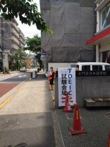 第210回TOEIC公開テスト 会場 赤門会日本語学校本校
