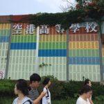 韓国第313回TOEICテスト会場 空港高等学校