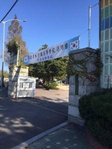 韓国・第318回TOEIC公開テスト 受験会場