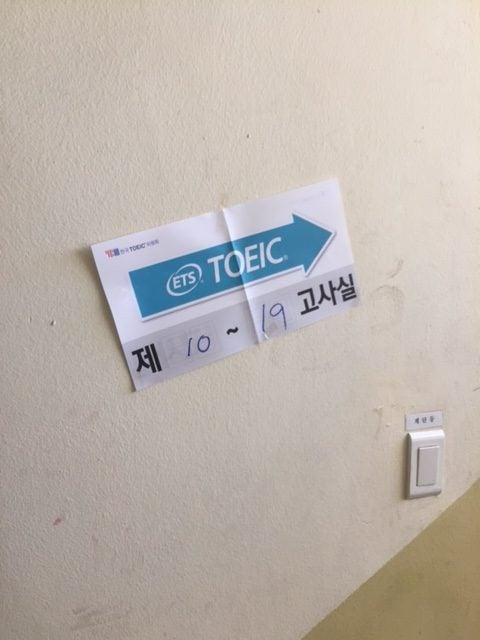TOEIC 教室案内表示