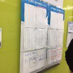 韓国TOEIC 受験する教室を確認