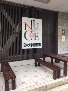 TOEIC会場 日大経済学部