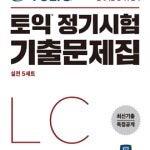 韓国既出問題集