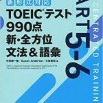 ブックレビュー『【新形式対応】TOEIC(R)テスト 990点 新・全方位 文法&語彙』